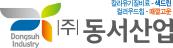 동서산업 로고